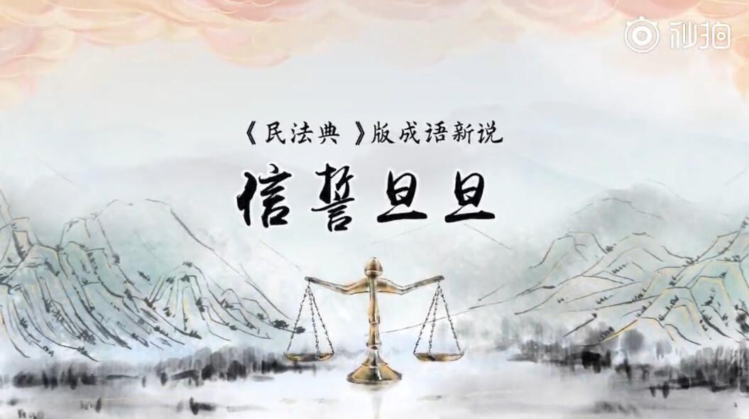 民法典版成语新说之信誓旦旦
