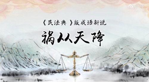 民法典版成语新说之祸从天降