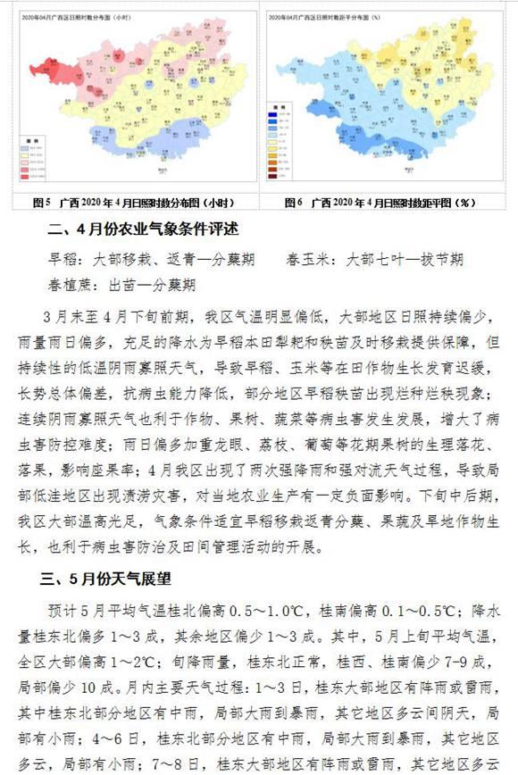 广西2020年4月份农业气象月报