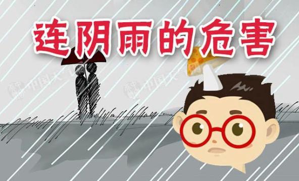 连阴雨的危害有哪些?