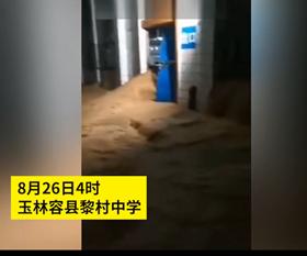 【视频】玉林黎村中学内涝严重