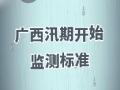 【视频】广西入汛标准