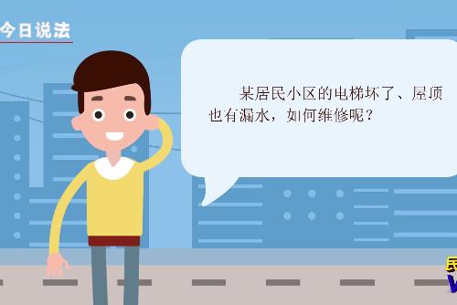 【民法典科普】小区电梯坏了,维修资金怎么用?