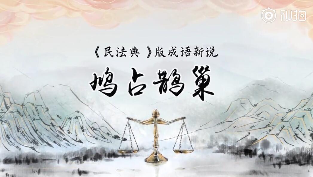 民法典成语新说之鸠占鹊巢