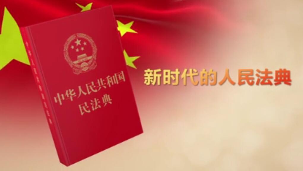 新时代的人民法典《中华人民共和国民法典》