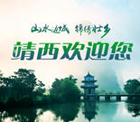山水边城 锦绣壮乡——靖西欢迎您