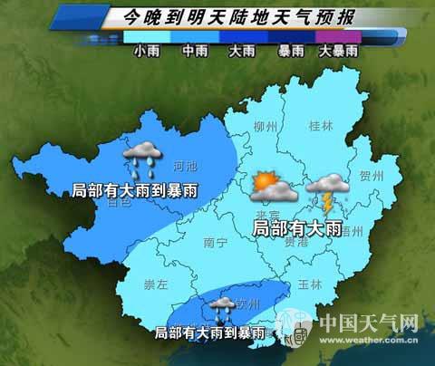 时~3日20时天气预报示意图-新一轮降雨将至 桂北 沦陷 雨区需防范