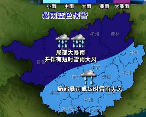 ~12日20时天气预报示意图-
