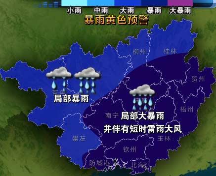 ~13日20时天气预报示意图-广西强降雨天气持续 暴雨黄色预警中