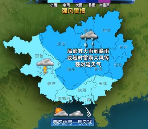 中国天气预报图-全区雨水增多 出行需谨慎