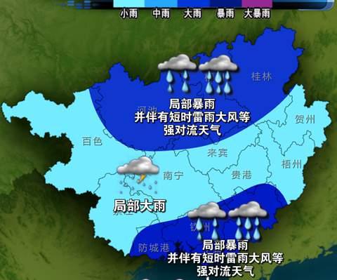 时至7日20时天气预报示意图-广西高考雨水相伴 送考注意交通情况