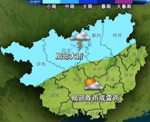 至15日20时天气预报示意图-广西气象台连发高温预警 16日迎天气转折