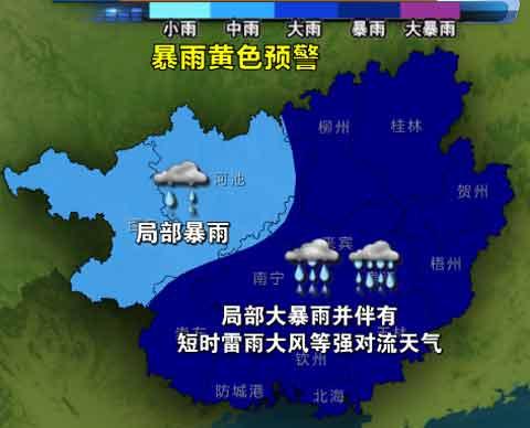 今晚到明天,桂林,柳州,贺州,来宾,梧州,贵港,玉林,南宁,崇左,北海