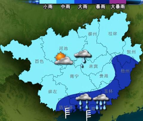 时至4日20时天气预报示意图-台风 彩虹 闹国庆 广西沿海多风雨