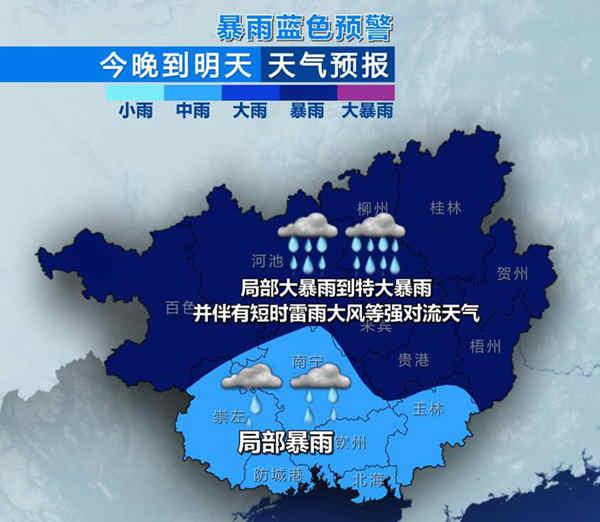 时~5日20时天气预报示意图-新一轮降雨入桂 桂西南高温至6日缓解