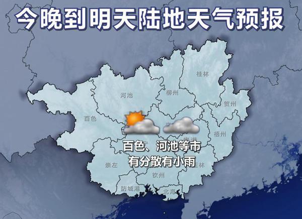 8~9日全区将降温4~6℃ 请注意保暖