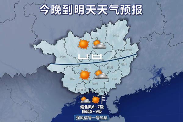 ~17日20时天气预报示意图-天气转晴阳光回归 桂北地区需防冰 霜冻