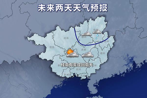 广西大部多云间阴 桂南大部有雾或回南天