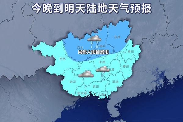 24小时天气预报20181110_副本.jpg