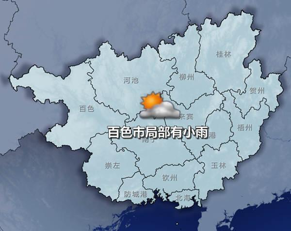 周日全区多云为主 百色局部有小雨-广西首页-中国天气网