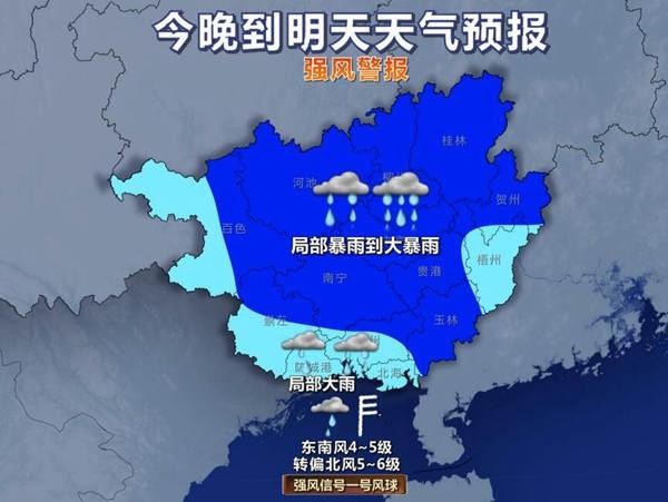 未来两天广西降雨降温 桂北桂西防强对流