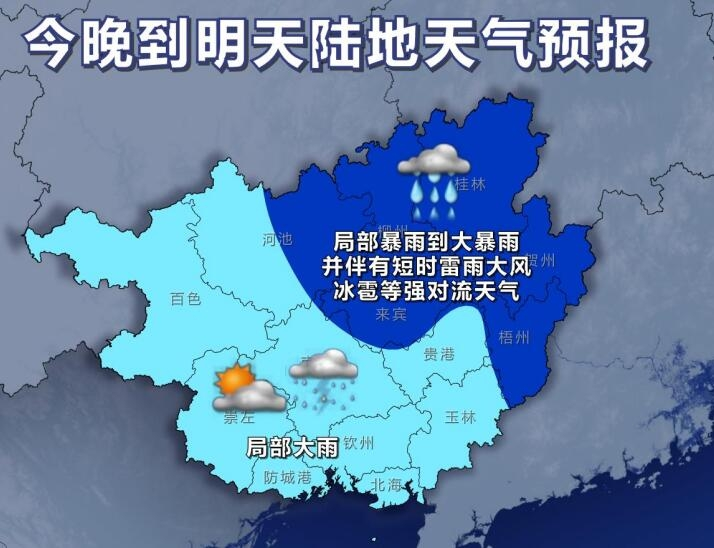 雨水洒桂东北 桂西桂南气温升至31℃以上