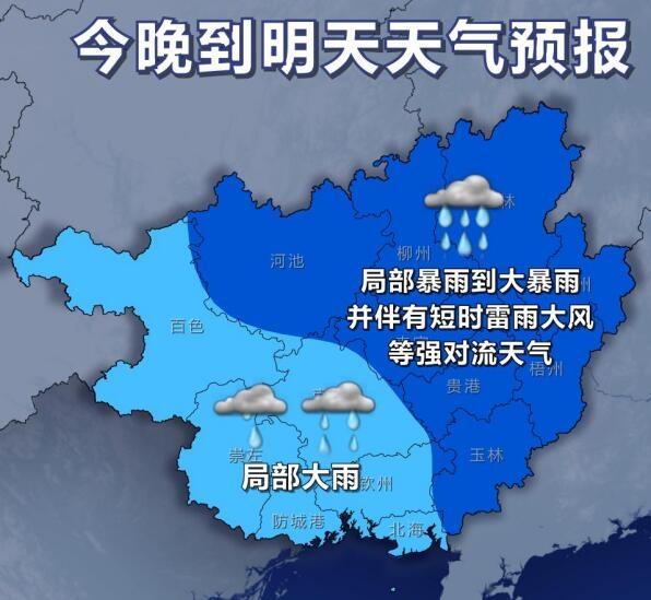 广西雨势增强 桂北桂东需加强防范