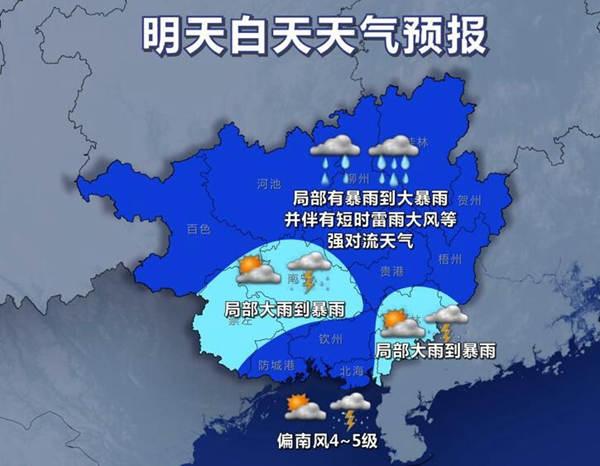 桂北持续明显降雨 公众需注意防雨防雷