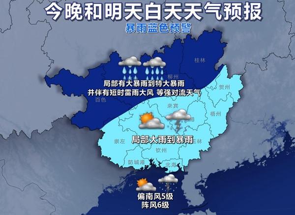 未来几天强降雨将持续影响广西 注意防范