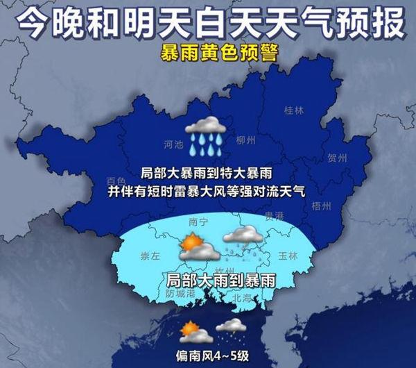 广西中北部雨势强 局部大暴雨到特大暴雨
