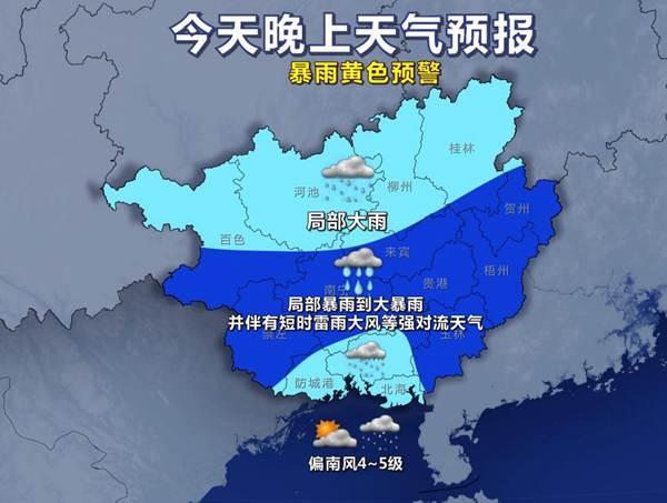 广西暴雨黄色预警中 防雨防雷防次生灾害