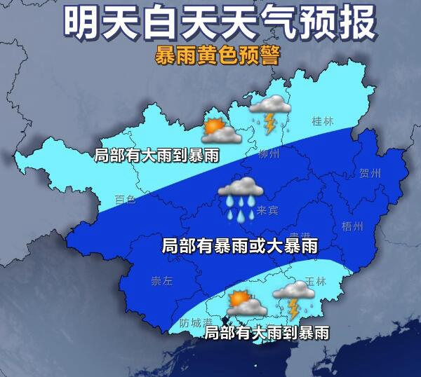 桂北强降雨影响持续  防灾形势严峻