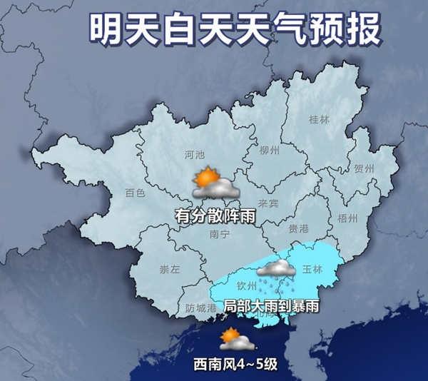 广西未来两天高温依旧肆虐 需防暑防晒