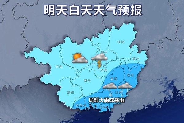 未来3天桂南仍多降雨 桂北依旧炎热
