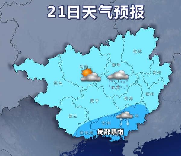 未来两天南雨北热格局不变