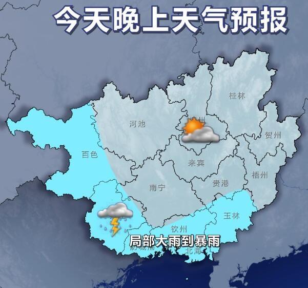 桂中桂北大部高温 钦北防及玉林有中雨