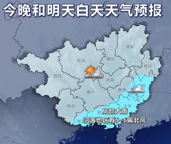 全区大部天气平稳 桂东南以及沿海有阵雨