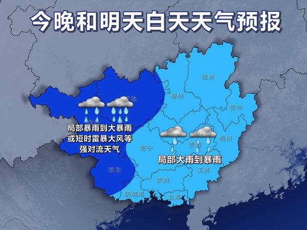 广西大部迎降雨 桂西桂北雨较大