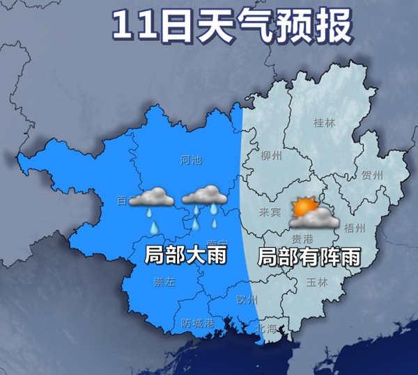 桂西北仍有较强降雨 请注意做好防范工作