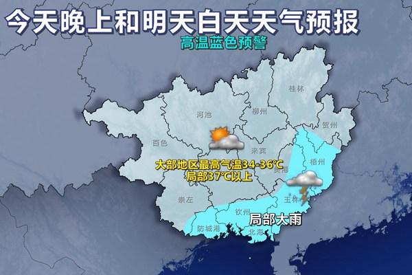 中秋假期返程广西大部多云 高温持续