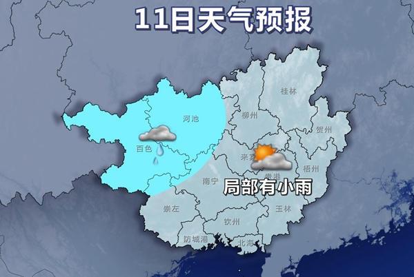 未来两天广西天气平稳 早晚天气凉爽