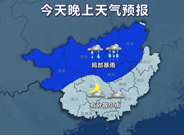 冷空气来袭 未来两天广西降温降