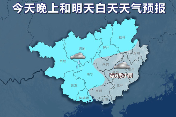 广西开启回暖模式 桂南明天会有回南天