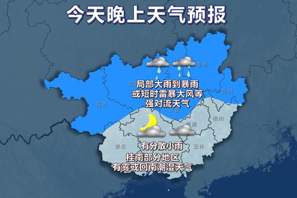 冷空气影响 广西将在降雨降温中迎新年
