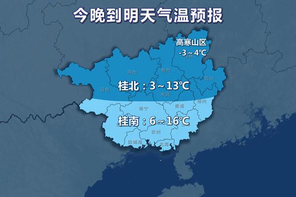 广西持续干冷 注意防寒保暖