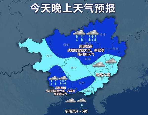 广西持续阴雨 部分地区还有雾或