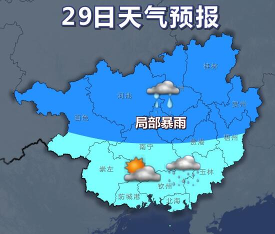 快三在线稳定计划:24天气预报:阿里5月份天气概况
