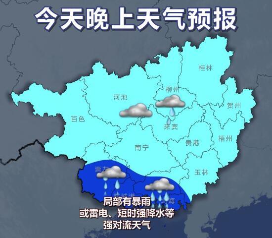 广西各地降雨明显减弱 气温缓慢