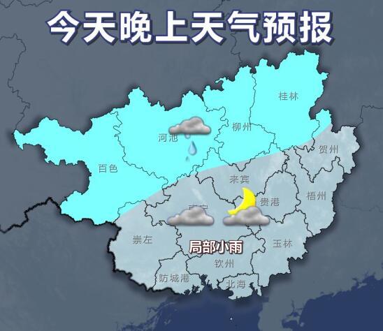 """广西大部雨水""""退场"""" 未来三天气温回升"""