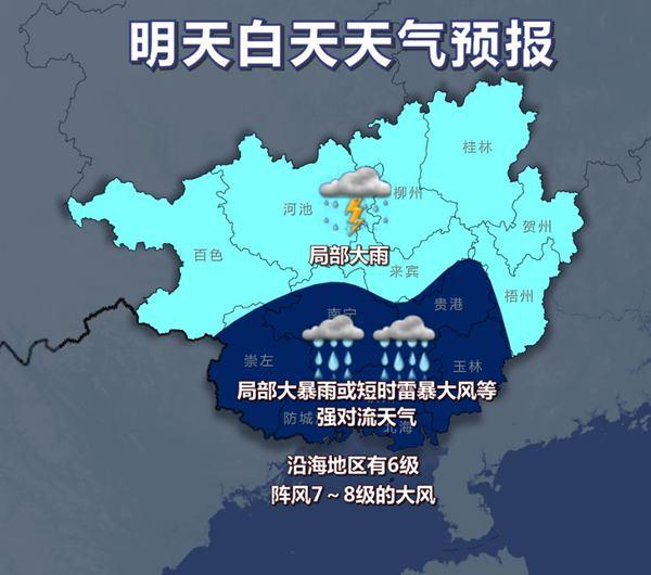 台风影响 未来三天我区将有较强风雨